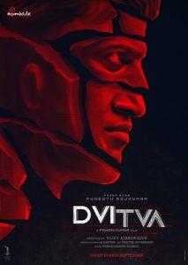 DVITVA-HOMBALE-FILMS